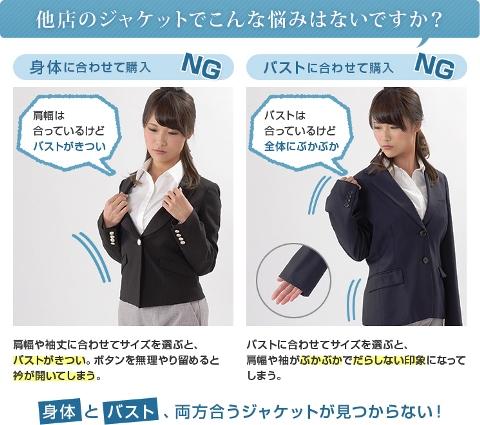 大きな胸の女性向けスーツ・ジャケット
