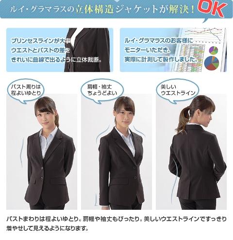 グラマラスバストサイズ女性向けスーツ&ジャケット